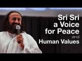 Шри Шри Рави Шанкар голос за мир и человеческие ценности (русские субтитры)