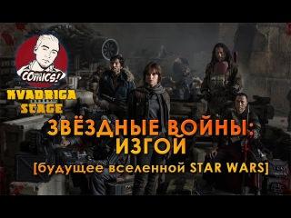 Звездные Войны: Изгой [Будущее вселенной ЗВ]
