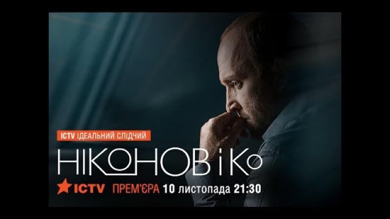 Премьера Никонов и Ко - с 10 ноября в 21:30!