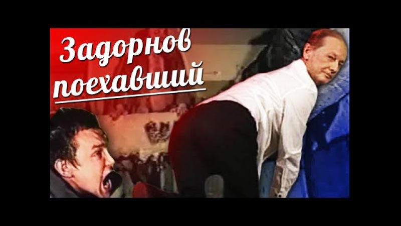Михаил Задорнов поехавший