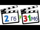 Как уменьшить сжать размер видео без потери качества САМЫЙ ПРОСТОЙ способ