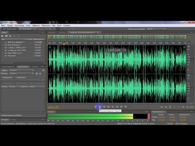Как на вокал (голос) наложить музыку в Adobe Audition.Микширование.Видео Урок