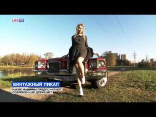 Винтажный пикап. Какие машины предпочитают современные девушки?