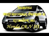Замена тормозных дисков и колодок на Honda CR-V 3