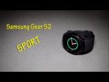 Samsung Gear S2 Sport - Обзор умных часов!