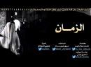 شيلة الزمان كلمات الشاعر محمد بن الذيب ادا1