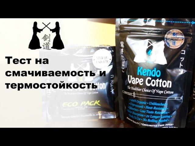 Обзор Kendo Vape Cotton - японский органический хлопок