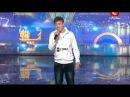 Украина имеет талант Парень читает рэп про деда! Дима Масюченко Спасибо, Дед!
