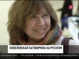 Как о Нобелевской премии Алексиевич сообщило БТ и зарубежные телеканалы (2)