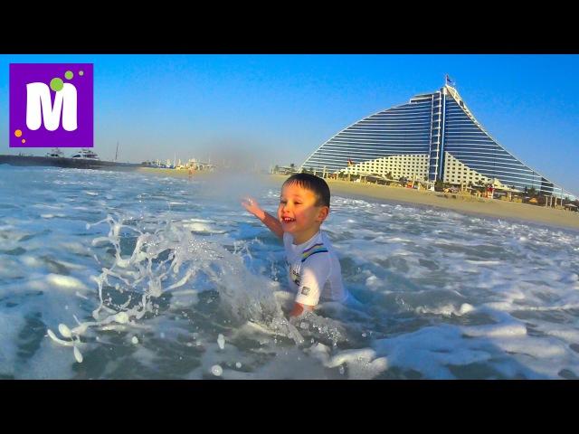 Макс в Дубаи День 1 на пляже и в бассейне подарочки от отеля Dubai 1-st Day in Burj Al Arab Hotel » Freewka.com - Смотреть онлайн в хорощем качестве