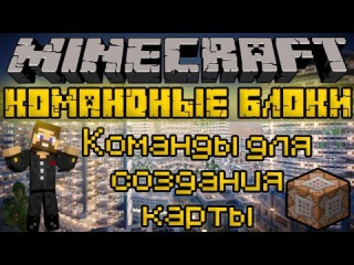 Команды для создания карты - Minecraft Командные блоки