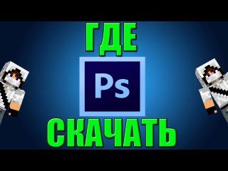 ГДЕ СКАЧАТЬ И КАК УСТАНОВИТЬ Photoshop CS6 [КРЯК]