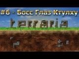 Играем в Terraria #6 - Босс Глаз Ктулху!)