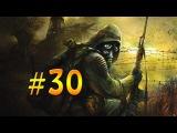 Прохождение Stalker Народная Солянка #30 - На припять