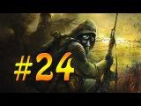 Прохождение Stalker Народная Солянка #24 - Достать РГ-6