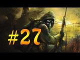 Прохождение Stalker Народная Солянка #27 - На пути к Выжигателю!)