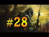Прохождение Stalker Народная Солянка #28 - Возвращение к Выжигателю!)
