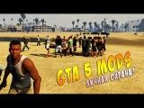 GTA 5 Моды: Личная охрана! [Bodyguard mod]