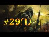Прохождение Stalker Народная Солянка #29(1) - Отключить