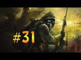 Прохождение Stalker Народная Солянка #31 - Тайник в Припяти