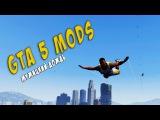 GTA 5 Моды: Мужицкий дождь! [It's Raining man mod]