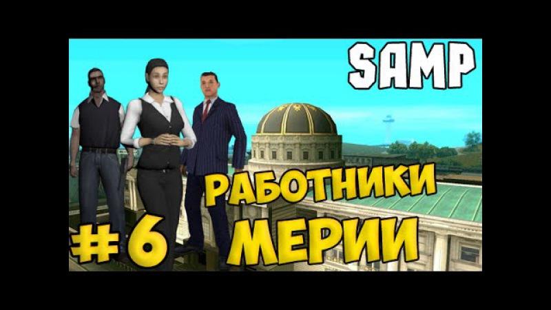 SAMP 6 - Работники мерии!