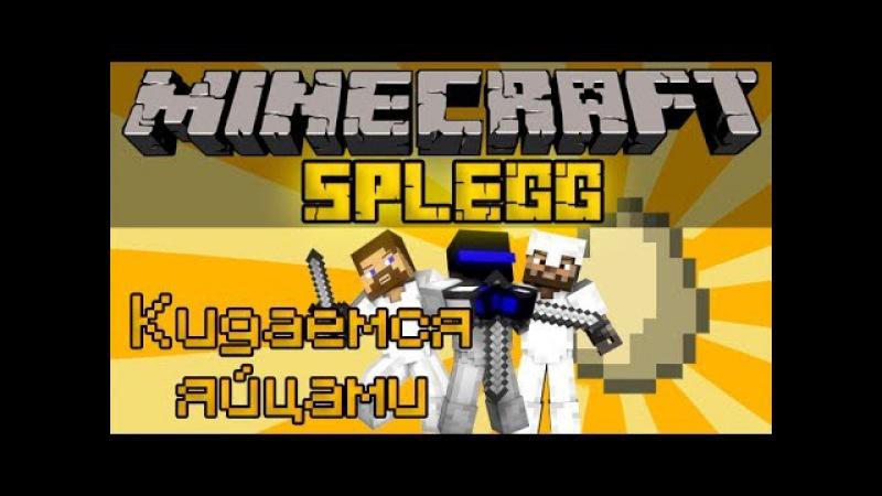 Кидаемся яйцами - Minecraft Splegg Mini-Game