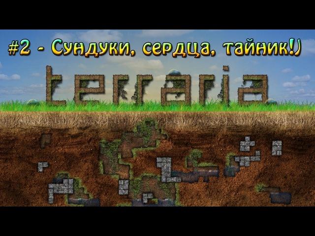 Играем в Terraria 2 - Тайник, 2 сердца, 3 сундука и все это в снежном биоме!)