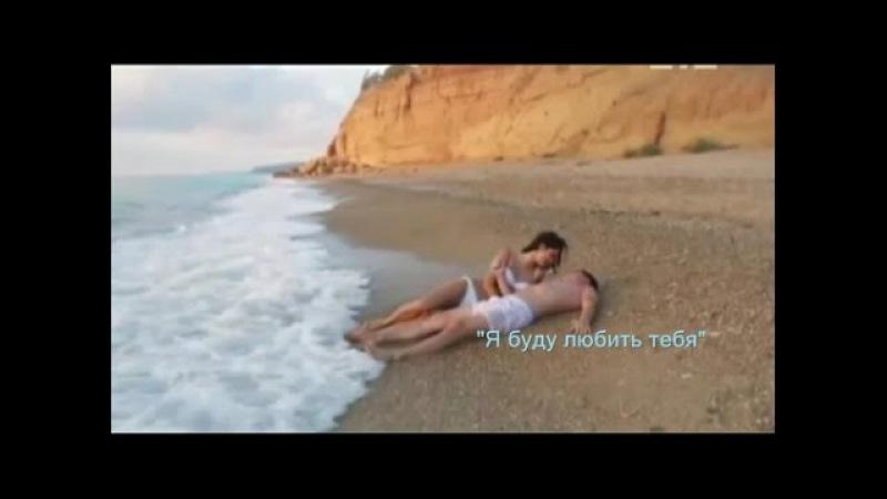 Дмитрий Колдун - Я буду любить тебя / Dmitry Koldun - I will love you