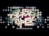 GUMI - Fake, Fake, Psychotropic (rus sub)