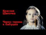 Аня Казанина - Песня Красной Шапочки