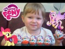 Май Литл Пони Киндер Сюрприз, Kinder Surprise My Little Pony МЛП
