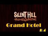 Silent Hill: Homecoming #4 — Тайна Гранд -Отеля.