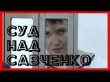 Начался суд над Савченко. 22.09.2015