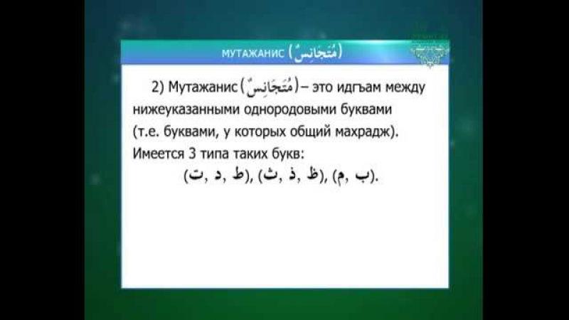 Учусь читать Коран! Урок 22. Разновидность идъгама.
