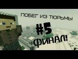 Minecraft Фильм: Побег из тюрьмы - 5 серия ФИНАЛ!