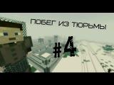 Minecraft Фильм: Побег из тюрьмы - 4 серия