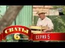 Сваты 6 6-й сезон, 5-я серия