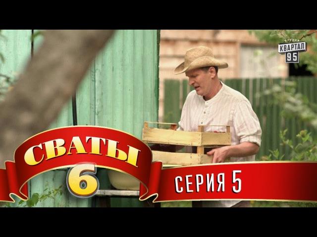 Сваты 6 6 й сезон 5 я серия