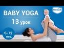 Йога для детей, урок 13. Физическое развитие ребенка 6-12 месяцев