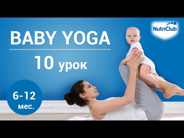Йога для детей, урок 10. Физическое развитие ребенка 6-12 месяцев