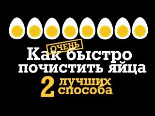 2 супер способа, как быстро почистить яйца.