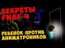 Five Nights At Freddys 4 - РЕБЕНОК ПРОТИВ АНИМАТРОНИКОВ