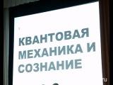 Выступление М.Б. Менский