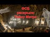 Бывший сотрудник ФСБ - Загадка метро! Тайна тринадцатого измерения в метро