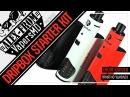 DRIPBOX Starter Kit   by Kanger   приятно удивлен