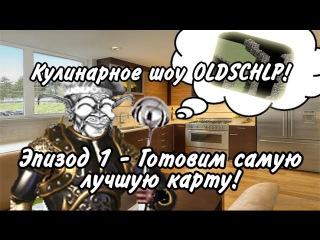 Кулинарное шоу OLDSCHLP. #1 - Готовим самую лучшую карту!