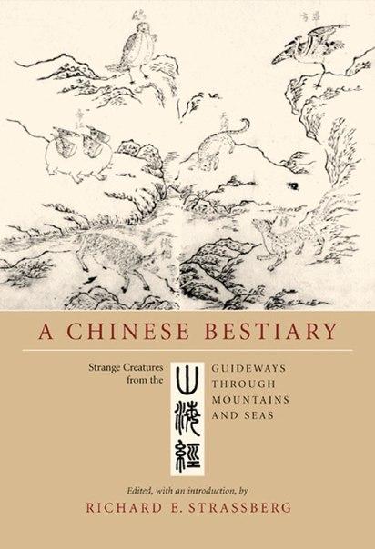 Китайский бестиарий: «Книга гор и морей»