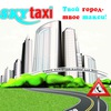 Такси Скай (Sky Taxi)