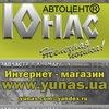 Авторазборка ЮНАС - новые и бу авто запчасти